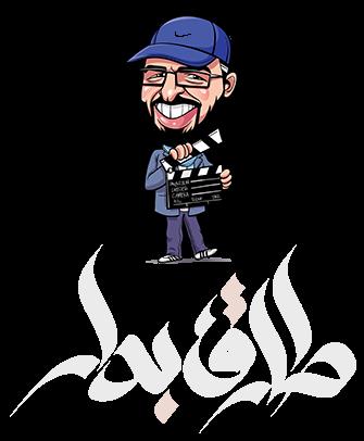 طارق بدار